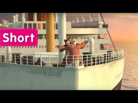 Masha And The Bear - And Action! ⛴ (Titanic)