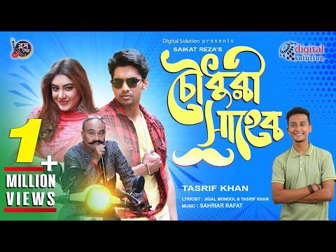 Chowdhury Shaheb   চৌধুরী সাহেব   Tasrif Khan   Bangla New Song 2019   Official Music Video