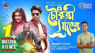 Chowdhury Shaheb Tasrif Khan Mp3 Song Download