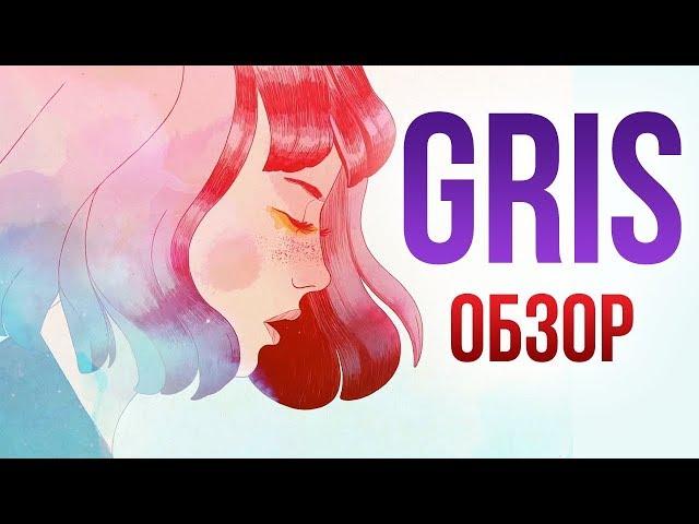 GRIS (видео)