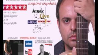 anytime anywhere acoustic - stefanos bios
