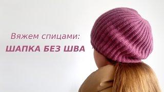 Вяжем ШАПКУ-БЕРЕТКУ английской резинкой БЕЗ ШВА. Подробный урок.