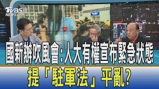【週末觀點】國新辦吹風會:人大有權宣布緊急狀態 提「駐軍法」平亂?