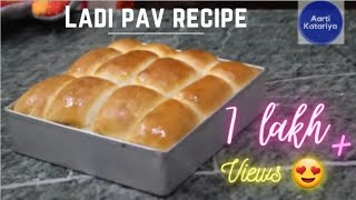 Pav recipe ( Eggless bakery course) by Aarti Katariya cooking Class 9422245454