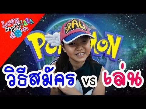 วิธีสมัครเล่นโปเกม่อนโก Pokemon go Thailand เลิฟซ่าพาฟิน