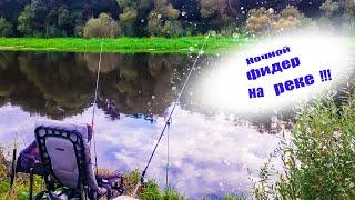 Ночной фидер на реке Березина Ловля леща фидером на сильном течении