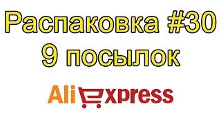 Розпакування 9 посилок з Aliexpress