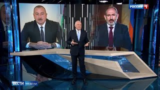 Интервью Алиева и Пашиняна: главное -Россия24