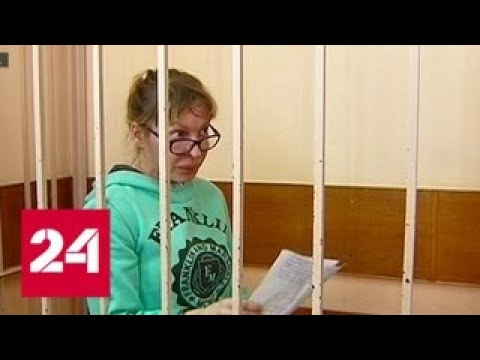 """За """"уколы красоты"""" Наташа из Строгино получила 5,5 лет колонии - Россия 24"""