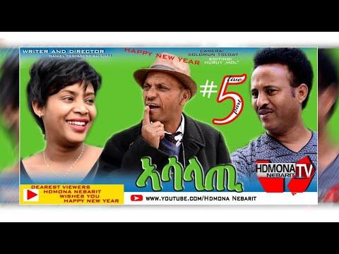HDMONA - Part 5 - ኣሳላጢ ብ ዳኒአል ተስፋገርግሽ (ጂጂ) Asalati by Daniel JIJI  New Eritrean Comedy Movie 2019