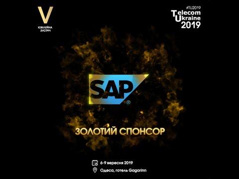 Telecom Ukraine 2019 | Золотий Спонсор - SAP