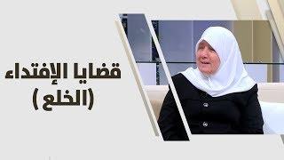 سميرة زيتون - قضايا الإفتداء (الخلع )