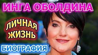 Инга Оболдина - биография, личная жизнь, муж, дети. Актриса сериала В плену у прошлого (2021)