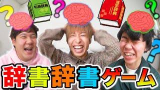 【脳みそフル回転】反射神経×知識の『辞書辞書ゲーム』が意味不明すぎて頭おかしくなりそうwwwwwwww【はなお考案】