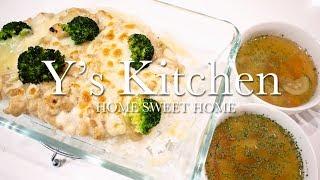 【料理音】息子と二人ごはん!簡単チキンドリア&コンソメスープ thumbnail