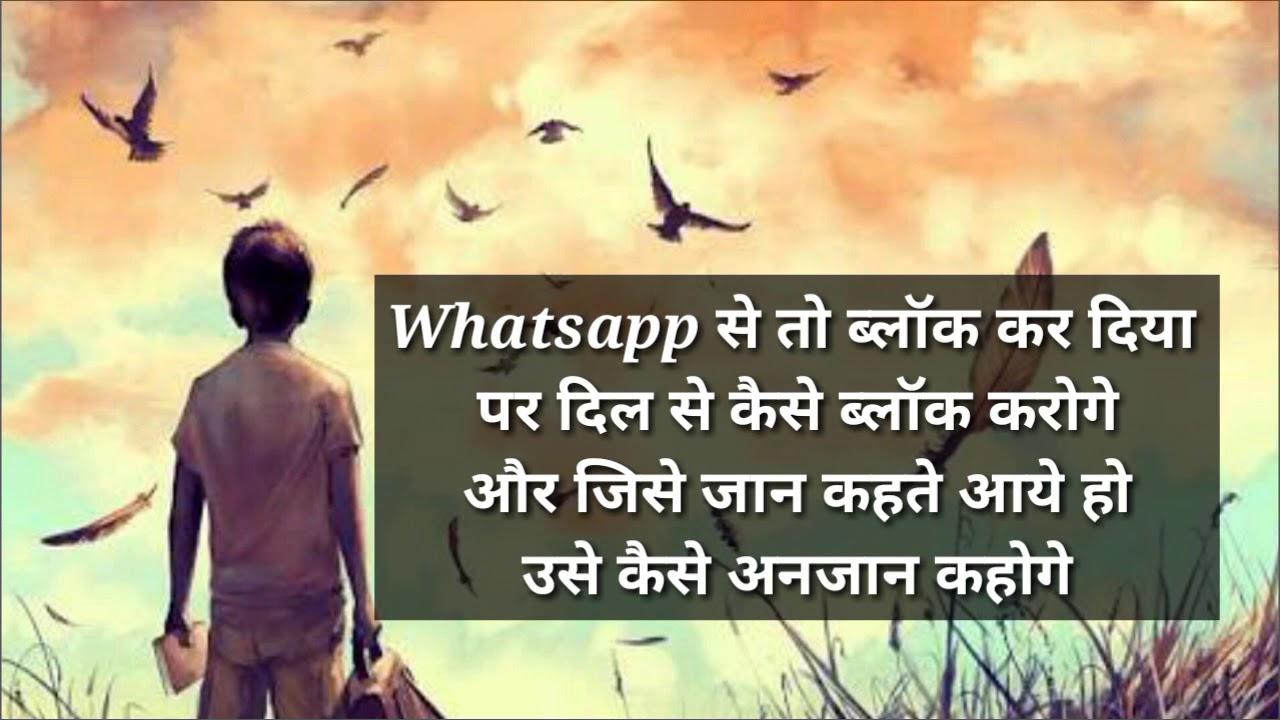 Very Heart Touching Sad Shayari For Whatsapp Block