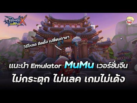 แนะนำ Emulator MuMu เวอร์ชั่นจีน เล่น ROX ลื่นๆ + วิธีใช้ | Ragnarok X Next Generation (ROX)