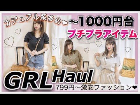 142ccd22e7e 【GRL(グレイル)】ショートパンツ799円〜!!さすが激安通販✨カジュアル系も✨水着・浴衣についてetc.