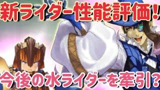 【MHR】【モンスターハンターライダーズ】《新ライダー性能評価!》