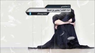شيلة لا تعاتبني | كلمات منصور النشمي | أداء يحيى بن صبح | تصميم كاتم العبرات | شيلات قصائد شعر مكتوب