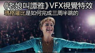 【中字】老娘叫譚雅 - 瑪格羅比如何在電影中完成三周半跳 VFX視覺特效