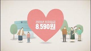 2020년 최저임금 '8,590원'