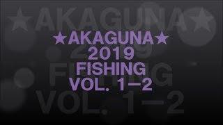★AKAGUNA★ 2019 FISHING VOL.1ー2 =赤久縄=