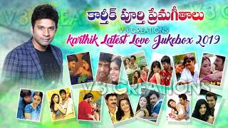 telugu-karthik-latest-love-jukebox-i-telugu-latest-2019-hits-of-karthik-songs