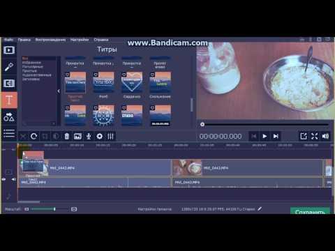 Movavi как вставить текст в видео