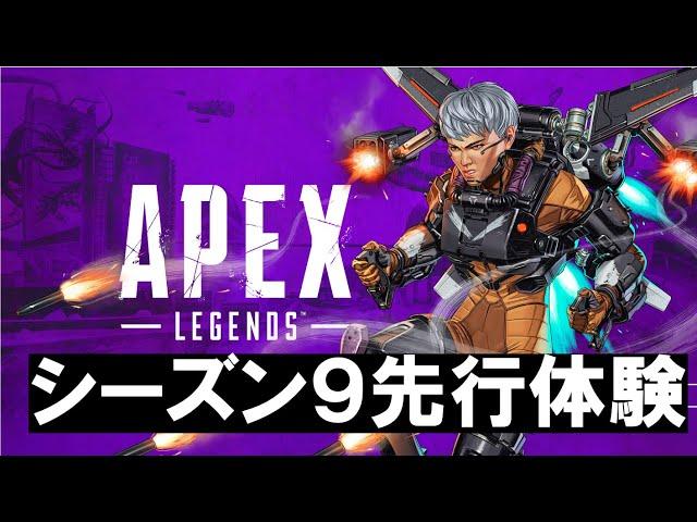 【APEX】新シーズン