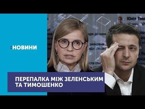 Зеленський і Тимошенко заходилися з'ясовувати у Фейсбуці політичні відносини