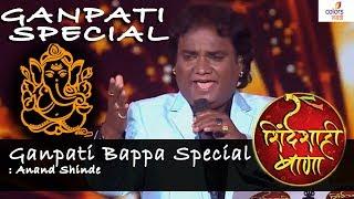 """Ganpati Bappa Special "": Anand Shinde Performance, Shindeshahi Bana 2017    Colors Marathi   HD"