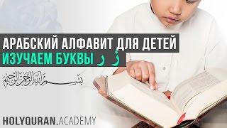 Изучаем буквы ز ر . Арабский алфавит для детей | Академия Корана™