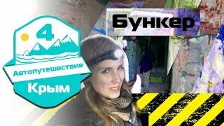 Крым часть 4 заброшенный бункер зкп 221