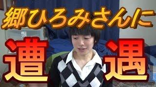 名古屋駅で郷ひろみさんにバッタリ遭遇した話です。