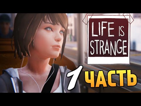 ДУШевная Игра - Life Is Strange | Эпизод 2 [FULL] - Out of Time