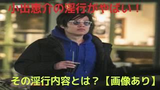 小出恵介淫行現場の一部始終、爽やか系ではなくかなりの女好きでエグい! thumbnail