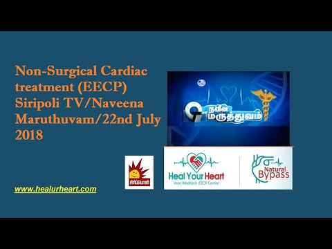 non surgical eecp siripoli tv naveena maruthuvam 22nd july 2018