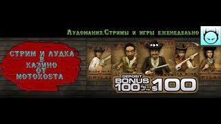 MOTOKOST CASINO GAMING.Stream в Казумо в 19.00