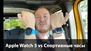 apple Wach 5 vs Спортивные часы - что выбрать для спорта