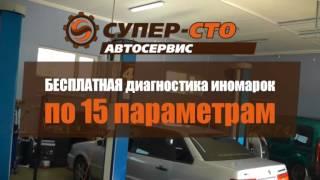"""видео Сеть автосервисов иномарок """"TCAR"""""""
