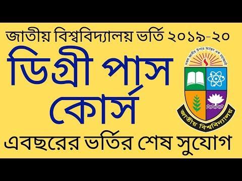 National University Degree Pass Course | NU Degree Pass Course | ডিগ্রী পাস কোর্স