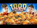 1000 БУРГЕРОВ ИЗ МАКДОНАЛЬДС ЧЕЛЛЕНДЖ