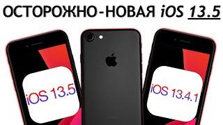 ⚠️НОВАЯ iOS 13.5 ДУШИТ iPhone 7. Сравнение с iOS 13.4.1, ТЕСТ БАТАРЕИ. Стоит ли обновлять iPhone 7?