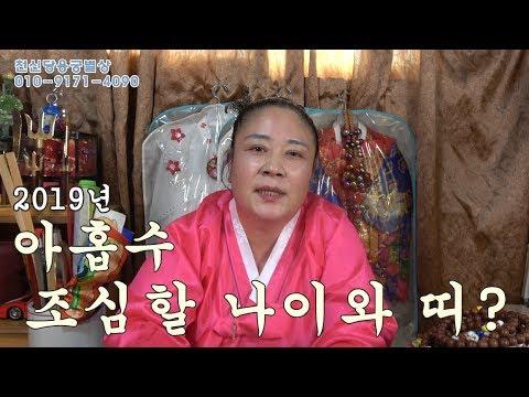 [용한무당][무당천신당]2019년 아홉수 조심할 나이와 띠?