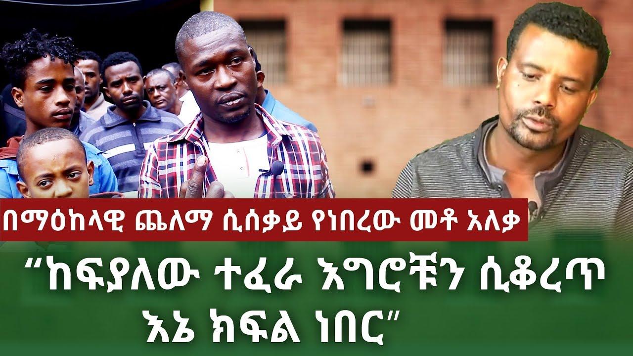 sad story on Ethiopia prison