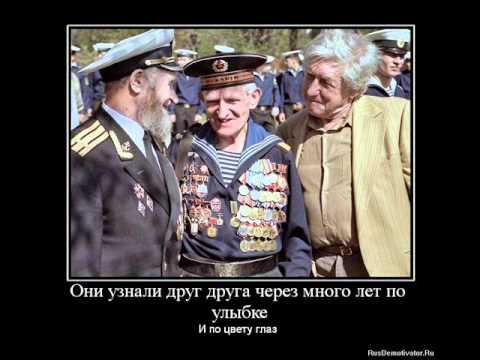 Великая отечественая война демотиваторы.wmv