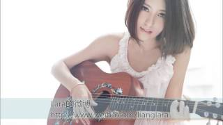 梁心颐 - 人质【原唱: 张惠妹】