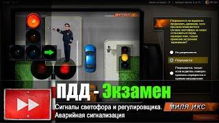 ПДД ЭКЗАМЕН: Сигналы светофора и регулировщика. Аварийная сигнализация