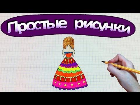 Простые рисунки #311 Рисуем красивое яркое платье